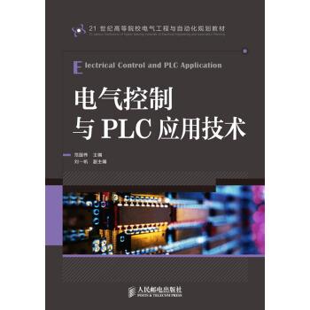 电气控制与PLC应用技术/21世纪高等院校电气工程与自动化规划教材 pdf epub mobi 下载