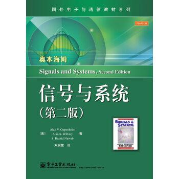 国外电子与通信教材系列:信号与系统(第二版) pdf epub mobi 下载