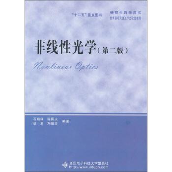 非线性光学(第2版)(研究生) pdf epub mobi 下载