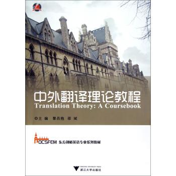 中外翻译理论教程 pdf epub mobi 下载