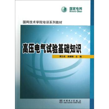 国网技术学院培训系列教材:高压电气试验基础知识 pdf epub mobi 下载