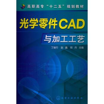 """高职高专""""十二五""""规划教材:光学零件CAD与加工工艺 pdf epub mobi 下载"""