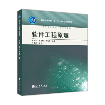 """普通高等教育""""十一五""""国家级规划教材·高等学校软件工程系列教材:软件工程原理 pdf epub mobi 下载"""