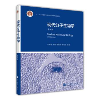 """""""十二五""""普通高等教育本科国家级规划教材:现代分子生物学(第4版) [Modern Molecular Biology (4th Edition)] pdf epub mobi 下载"""