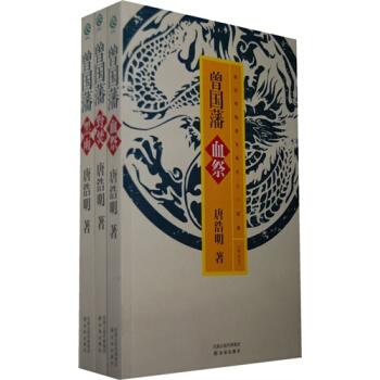 曾国藩三部曲(血祭+野焚+黑雨)(套装共3册)(新版) 下载 mobi epub pdf txt