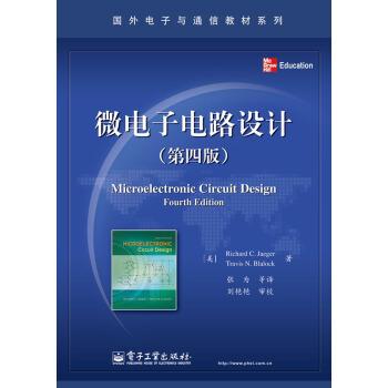 国外电子与通信教材系列:微电子电路设计(第4版) pdf epub mobi 下载