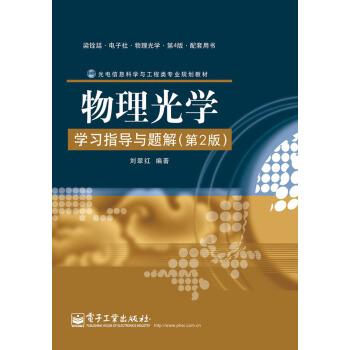 光电信息科学与工程类专业规划教材:物理光学学习指导与题解(第2版) pdf epub mobi 下载