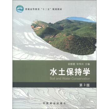 """普通高等教育""""十二五""""规划教材:水土保持学(第3版) [Soli and Water Conservation] pdf epub mobi 下载"""