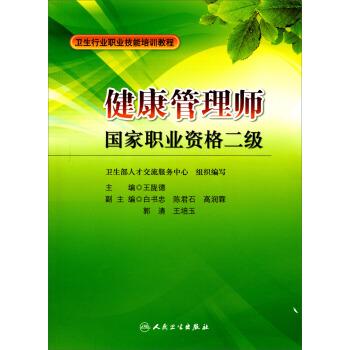 卫生行业职业技能培训教程·健康管理师:国家职业资格二级 pdf epub mobi 下载