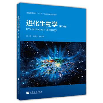 """全国高等学校""""十二五""""生命科学规划教材:进化生物学(第3版) [Evolutionary Biology] pdf epub mobi 下载"""