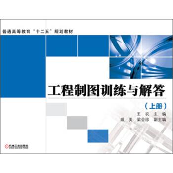 """普通高等教育""""十二五""""规划教材:工程制图训练与解答(上册) pdf epub mobi 下载"""