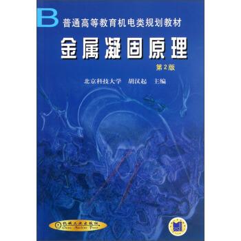 普通高等教育机电类规划教材:金属凝固原理(第2版)