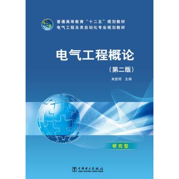 """普通高等教育""""十二五""""规划教材·电气工程及其自动化专业规划教材:电气工程概论(第2版) pdf epub mobi 下载"""