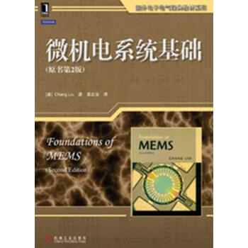 国外电子电气经典教材系列:微机电系统基础(原书第2版) pdf epub mobi 下载