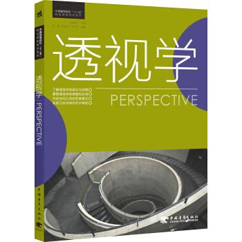"""中国高等院校""""十二五""""精品课程规划教材:透视学 pdf epub mobi 下载"""