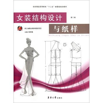 女装结构设计与纸样(第2版) pdf epub mobi 下载