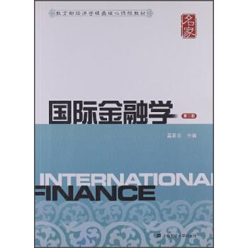 教育部经济管理类核心课程教材:国际金融学(第2版)