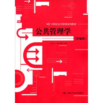 公共管理学(精编版)/21世纪公共管理系列教材 pdf epub mobi 下载