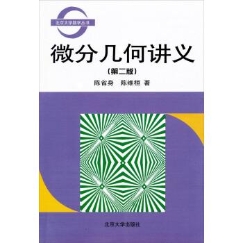 北京大学数学丛书:微分几何讲义(第2版) pdf epub mobi 下载