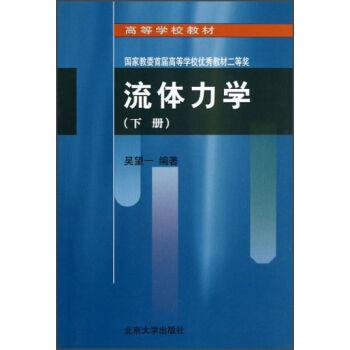 高等学校教材:流体力学(下册) pdf epub mobi 下载