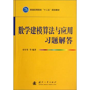 """普通高等院校""""十二五""""规划教材:数学建模算法与应用习题解答 pdf epub mobi 下载"""