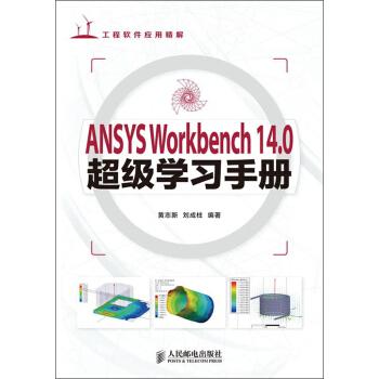 ANSYS Workbench 14.0超级学习手册(附DVD光盘1张) pdf epub mobi 下载