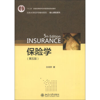 北京大学经济学教材系列·核心课程系列:保险学(第5版) [5th Edition Insurance] pdf epub mobi 下载