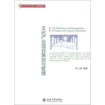 北京大学文化产业基础教材:文化产业项目策划与管理 pdf epub mobi 下载