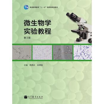 """微生物学实验教程(第3版)/普通高等教育""""十一五""""国家级规划教材 pdf epub mobi 下载"""