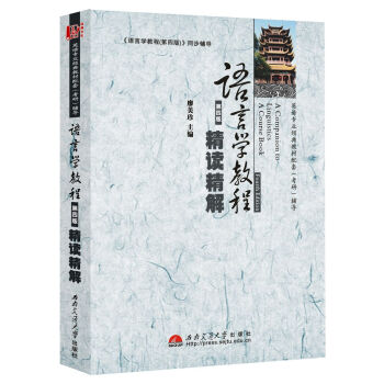 语言学教程(第4版)精读精解 pdf epub mobi 下载