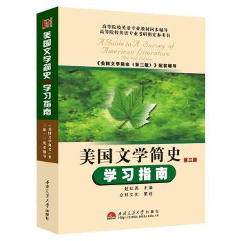 美国文学简史:学习指南(第3版) pdf epub mobi 下载
