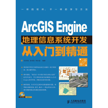 ArcGIS Engine地理信息系统开发从入门到精通(第2版)(附CD光盘1张) pdf epub mobi 下载