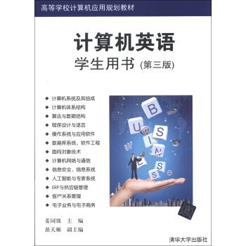 高等学校计算机应用规划教材:计算机英语(学生用书)(第3版) pdf epub mobi 下载