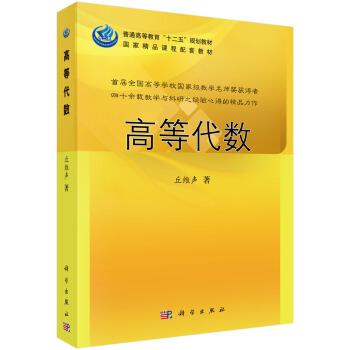 全国首届教学名师教材:高等代数 pdf epub mobi 下载