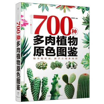 700种多肉植物原色图鉴 下载 mobi epub pdf txt