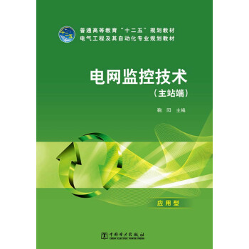 """普通高等教育""""十二五""""规划教材·电气工程及其自动化专业规划教材:电网监控技术(主站端)(应用型) pdf epub mobi 下载"""