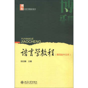 语言学教程(第4版)(中文本)/博雅语言学教材系列 pdf epub mobi 下载