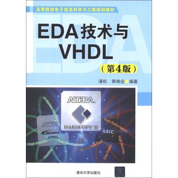 高等院校电子信息科学与工程规划教材:EDA技术与VHDL(第4版) pdf epub mobi 下载
