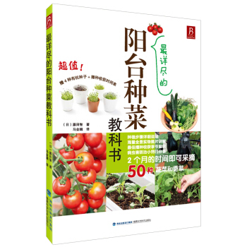 最详尽的阳台种菜教科书 下载 mobi epub pdf txt