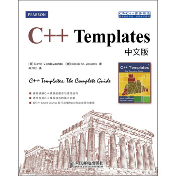 C和C++实务精选:C++ Templates中文版 pdf epub mobi 下载