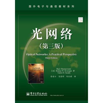 国外电子与通信教材系列:光网络(第3版) pdf epub mobi 下载