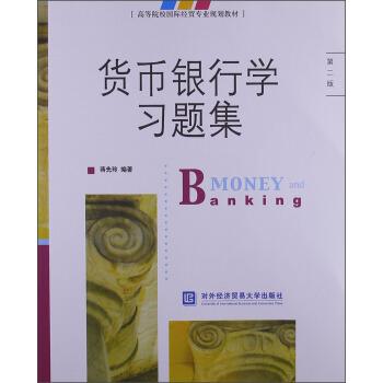 高等院校国际经贸专业规划教材:货币银行学习题集(第2版) pdf epub mobi 下载