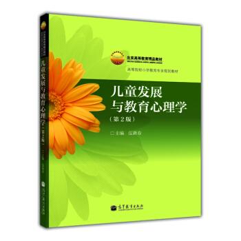北京高等教育精品教材·高等院校小学教育专业教材:儿童发展与教育心理学(第2版) pdf epub mobi 下载