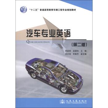 """""""十二五""""普通高等教育车辆工程专业规划教材:汽车专业英语(第2版) pdf epub mobi 下载"""