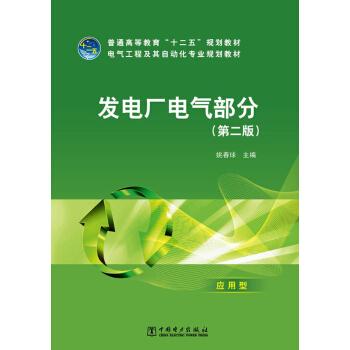 """普通高等教育""""十二五""""规划教材·电气工程及其自动化专业规划教材:发电厂电气部分(第2版) pdf epub mobi 下载"""