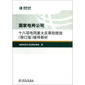 国家电网公司十八项电网重大反事故措施(修订版)辅导教材 pdf epub mobi 下载