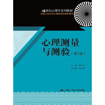 心理测量与测验(第2版)/21世纪心理学系列教材 pdf epub mobi 下载