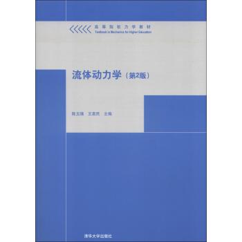 高等院校力学教材:流体动力学(第2版) pdf epub mobi 下载