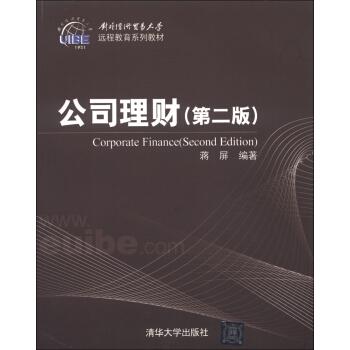 对外经济贸易大学远程教育系列教材:公司理财(第2版) [Corporate Finance(Second Edition)] pdf epub mobi 下载