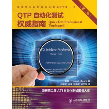 QTP自动化测试权威指南(第2版) pdf epub mobi 下载